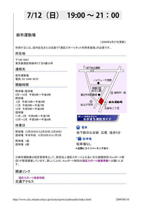 麻布運動場地図.jpg
