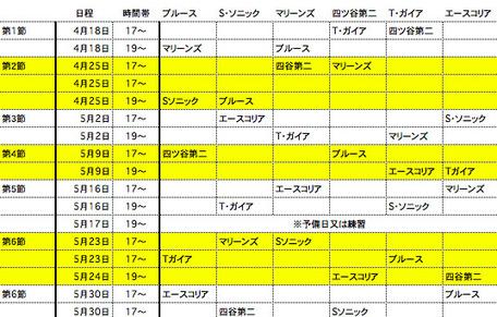 TANUKIリーグ日程表(7).jpg